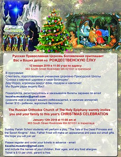 Orthodox Christmas 2019.Holy Epiphany Russian Orthodox Church January 12 2019